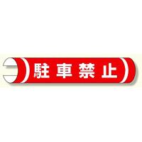 単管用ロール標識 駐車禁止 (横型) (389-28)