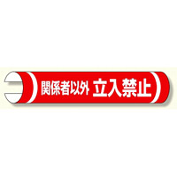 単管用ロール標識 関係者以外立入禁止横 (389-29)
