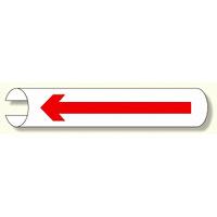 単管用ロール標識 ←赤矢印 (横型) (389-31)