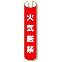 単管用ロール標識 火気厳禁 (縦型) (389-36)