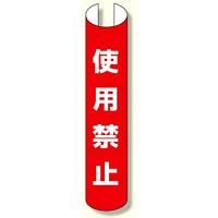 単管用ロール標識 使用禁止 (縦型) (389-37)