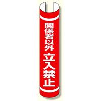 単管用ロール標識 関係者以外立入禁止縦 (389-38)