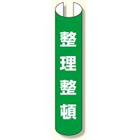 単管用ロール標識 整理整頓 (縦型) (389-39)