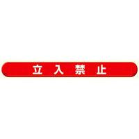 MB立入禁止横 (389-51)