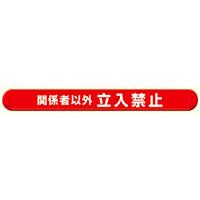 MB関係者以外立入禁止横 (389-52)