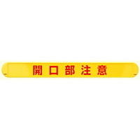 MB開口部注意横 (389-57)