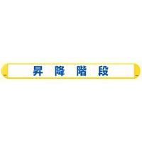 MB昇降階段横 (389-60)