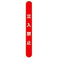 MB立入禁止縦 (389-63)