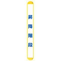 MB昇降階段縦 (389-69)