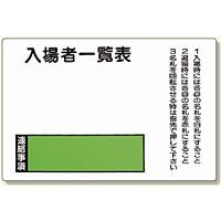 入場者一覧表の板のみ回転名札板取付ビス付 (393-49)