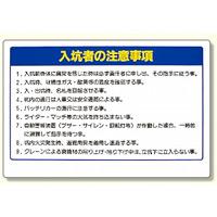 ずい道関係標識 入坑者の注意事項 (393-58)