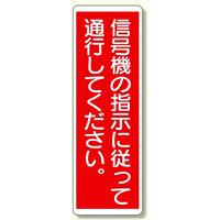 ずい道関係標識 信号機の指示に従って.. (393-59)