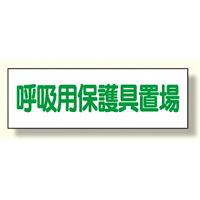ずい道関係標識 呼吸用保護具置場 (393-62)