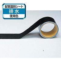 船舶用配管識別テープ 黒「排水」小 50mm幅×5m (445-26)