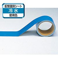 船舶用配管識別テープ 青「冷水」小 50mm幅×5m (446-02A)
