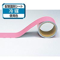 船舶用配管識別テープ うすい赤「冷媒」小 50mm幅×5m (446-08A)