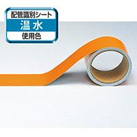船舶用配管識別テープ 黄赤「温水」小 50mm幅×5m (446-12)