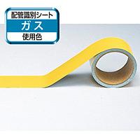 船舶用配管識別テープ 黄「ガス」小 50mm幅×5m (446-13)