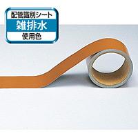 船舶用配管識別テープ 茶「雑排水」小 50mm幅×5m (446-22)