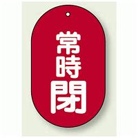 バルブ開閉表示板 小判型 常時閉 赤地白字 60×38 5枚1組 (451-12)