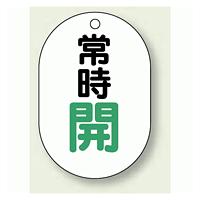 バルブ開閉表示板 小判型 常時開 緑字 70×47 5枚1組 (454-03)
