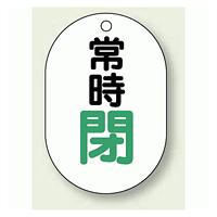 バルブ開閉表示板 小判型 常時閉 緑字 70×47 5枚1組 (454-07)