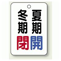 バルブ表示板 冬期閉 (赤) ・夏期閉 (青) 65×45 5枚1組 (454-17)