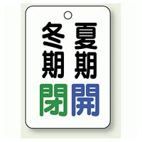バルブ表示板 冬期閉 (緑) ・夏期開 (青) 65×45 5枚1組 (454-18)