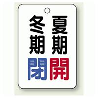 バルブ表示板 冬期閉 (青) ・夏期開 (赤) 65×45 5枚1組 (454-19)