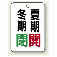 バルブ表示板 冬期閉 (緑) ・夏期開 (赤) 65×45 5枚1組 (454-20)