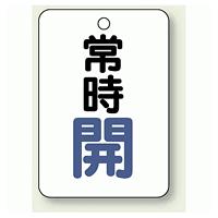 バルブ開閉表示板 常時 開 (青) 65×45 5枚1組 (454-21)