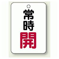 バルブ開閉表示板 常時 開 (赤) 65×45 5枚1組 (454-22)