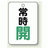 バルブ開閉表示板 常時 開 (緑) 65×45 5枚1組 (454-23)