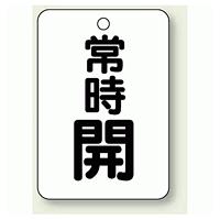 バルブ開閉表示板 常時 開 (黒) 65×45 5枚1組 (454-24)