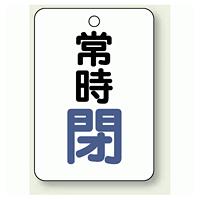 バルブ開閉表示板 常時 閉 (青) 65×45 5枚1組 (454-25)