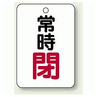 バルブ開閉表示板 常時 閉 (赤) 65×45 5枚1組 (454-26)