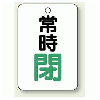 バルブ開閉表示板 常時 閉 (緑) 65×45 5枚1組 (454-27)