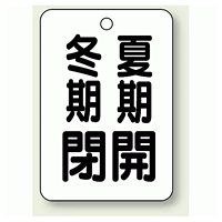 バルブ表示板 冬期閉 (黒) ・夏期開 (黒) 65×45 5枚1組 (454-29)