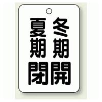 バルブ表示板 夏期閉 (黒) ・冬期開 (黒) 65×45 5枚1組 (454-30)