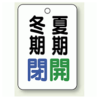 バルブ表示板 冬期閉 (青) ・夏期開 (緑) 65×45 5枚1組 (454-32)