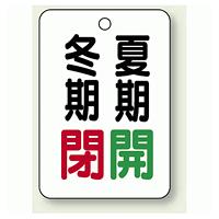 バルブ表示板 冬期閉 (赤) ・夏期開 (緑) 65×45 5枚1組 (454-33)