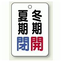 バルブ表示板 夏期閉 (青) ・冬期開 (赤) 65×45 5枚1組 (454-34)