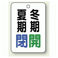バルブ表示板 夏期閉 (青) ・冬期開 (緑) 65×45 5枚1組 (454-35)