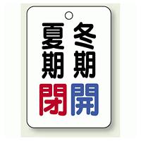 バルブ表示板 夏期閉 (赤) ・冬期開 (青) 65×45 5枚1組 (454-36)