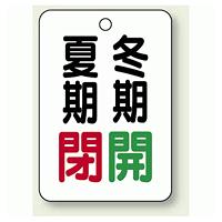 バルブ表示板 夏期閉 (赤) ・冬期開 (緑) 65×45 5枚1組 (454-37)