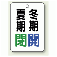 バルブ表示板 夏期閉 (緑) ・冬期開 (青) 65×45 5枚1組 (454-38)