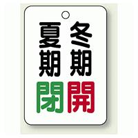 バルブ表示板 夏期閉 (緑) ・冬期開 (赤) 65×45 5枚1組 (454-39)