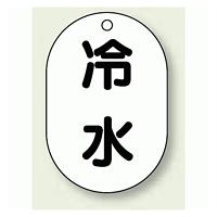 バルブ開閉表示板 小判型 冷水 黒字 70×47 5枚1組 (454-41)