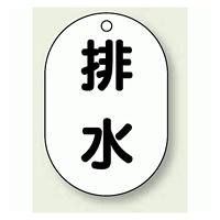 バルブ開閉表示板 小判型 排水 黒字 70×47 5枚1組 (454-48)