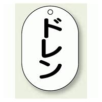 バルブ開閉表示板 小判型 ドレン 黒字 70×47 5枚1組 (454-49)